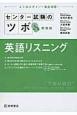センター試験のツボ 英語リスニング<新装版> よく出るポイント徹底演習