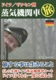 ドイツ/ザクセン州 蒸気機関車旅 日本の鉄ちゃん必読