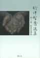 竹中智秀選集 歎異抄講義 (1)