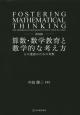 算数・数学教育と数学的な考え方<復刻版> その進展のための考察