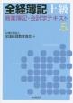 全経簿記 上級 商業簿記・会計学テキスト<第5版>