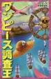 ワンピース調査王 ラフテルは「浮き島」で「そこ」にある!!!○○編か