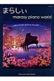 まらしぃ/marasy piano world