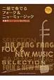 二胡で奏でるフォーク&ニューミュージック 模範演奏&ピアノ伴奏CD付 賈鵬芳セレクション
