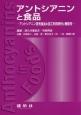 アントシアニンと食品 アントシアニン含有食品の加工利用特性と機能性