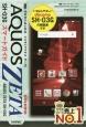 ゼロからはじめる ドコモ AQUOS ZETA SH-03G スマートガイド いちばんやさしいdocomo SH-03Gの解説書