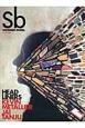 Sb Skateboard Journal 2015 EARLYSUMMER HEADLINERS KEVIN METALLIER JAI TANJU