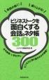 ビジネストークを面白くする会話のネタ帳300