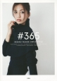 #365 MISAKO YASUDA SIMPLE STYLE