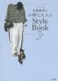 安藤眞理の小柄な大人のStyle Book (2)