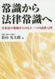 常識から法律常識へ 日本法の基層からのもう一つの法律入門