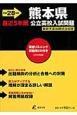 熊本県 公立高校入試問題 最近5年間 CD付 平成28年 最新年度出願状況収録