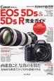 キヤノン EOS 5Ds & 5Ds R 完全ガイド 画素数こそ、写真の本質だ 5,060万画素だから写