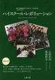 ハイスクール・レボリューション 菊川南陵高校〈旧国際開洋高校〉に起きた、本当の話