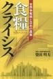 食糧クライシス 世界争奪戦と日本の農業