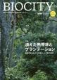 ビオシティ 特集:消えた熱帯林とプランテーション 環境から地域創造を考える総合雑誌(63)