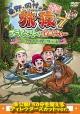東野・岡村の旅猿7 プライベートでごめんなさい… マレーシアでオランウータンを撮ろう!の旅 ドキドキ編 プレミアム完全版