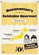 バナナマンのせっかくグルメ!! ディレクターズカット版 Vol.1