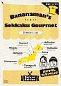 バナナマンのせっかくグルメ!! ディレクターズカット版~豪華版~