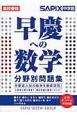 早慶への数学 分野別問題集 高校受験 早慶高入試の数学を徹底研究!