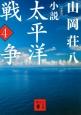 小説 太平洋戦争<新装版> (4)