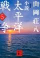 小説 太平洋戦争<新装版> (5)