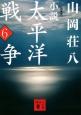 小説 太平洋戦争<新装版> (6)