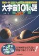 大宇宙101の謎<改訂版> 面白いほどよくわかる大宇宙学最前線