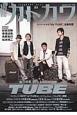 別冊カドカワ 総力特集:TUBE 30th Anniversary