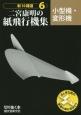 二宮康明の紙飛行機集 小型機・変形機 新10機選6 ふしぎな形の紙飛行機を飛ばそう