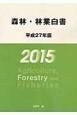 森林・林業白書 平成27年