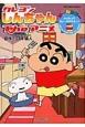 クレヨンしんちゃんTheアニメ オラだってカレーを作れるゾ!