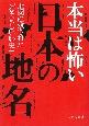 本当は怖い 日本の地名 地図に残された「おぞましい歴史」