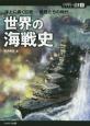 世界の海戦史 洋上に轟く巨砲-戦艦たちの時代