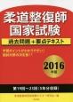 柔道整復師国家試験 過去問題+要点テキスト 2016