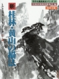 新桂林・黄山の描法<改訂3版>