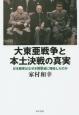 大東亜戦争と本土決戦の真実 日本陸軍はなぜ水際撃滅に帰結したのか