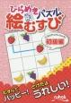 ひらめきパズル 絵むすび-ニコリ「ナンバーリンク」初級編