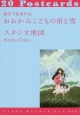 細田守監督作品 おおかみこどもの雨と雪 リトルモアポストカードブック13 20 Postcards