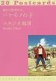 細田守監督作品 バケモノの子 リトルモアポストカードブック14 20 Postcards