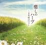 癒しのハープ~音楽療法ベスト
