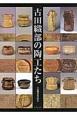 古田織部の陶工たち 九州の「へうげもの」高取焼を中心に