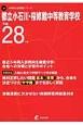 都立小石川・桜修館中等教育学校 平成28年