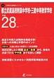 都立武蔵高校附属中学校・三鷹中等教育学校 平成28年