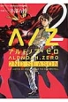 ALDNOAH.ZERO 2nd Season (2)