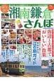 ぶらぶら 湘南鎌倉さんぽ 新たな楽しみが再発見できるリゾートタウンの魅力が満