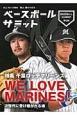 ベースボールサミット 特集:千葉ロッテマリーンズ 次世代に受け継がれる魂 (6)