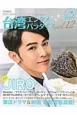 台湾エンタメパラダイス 特集:JIRO 夏休みに台湾エンタメを楽しむ情報満載!! STAR,DRAMA,MOVIE,MUSIC,an(12)