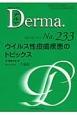 Derma. 2015.7 ウイルス性皮膚疾患のトピックス Monthly Book(233)