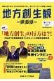 地方創生観<東海版> (1)